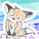 Airashii~