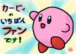 Kirby Contest =}